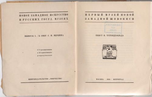Document imprimé Tugendkhold 1923 Обложка 1-го музейного каталога ©Moscou, Musée d'Etat des Beaux-Arts Pouchkine